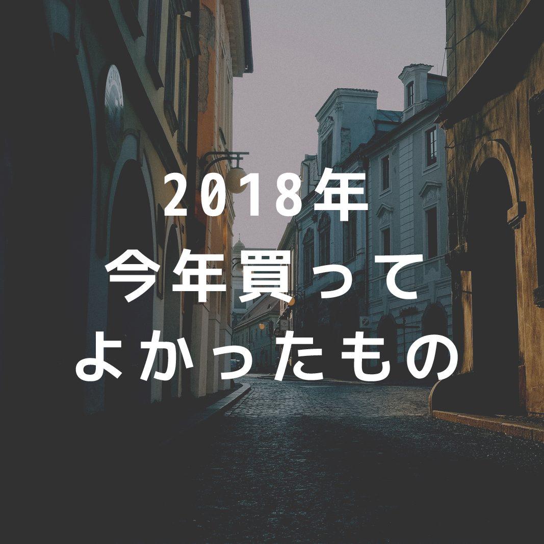 【2018年】今年買ってよかったもの8選