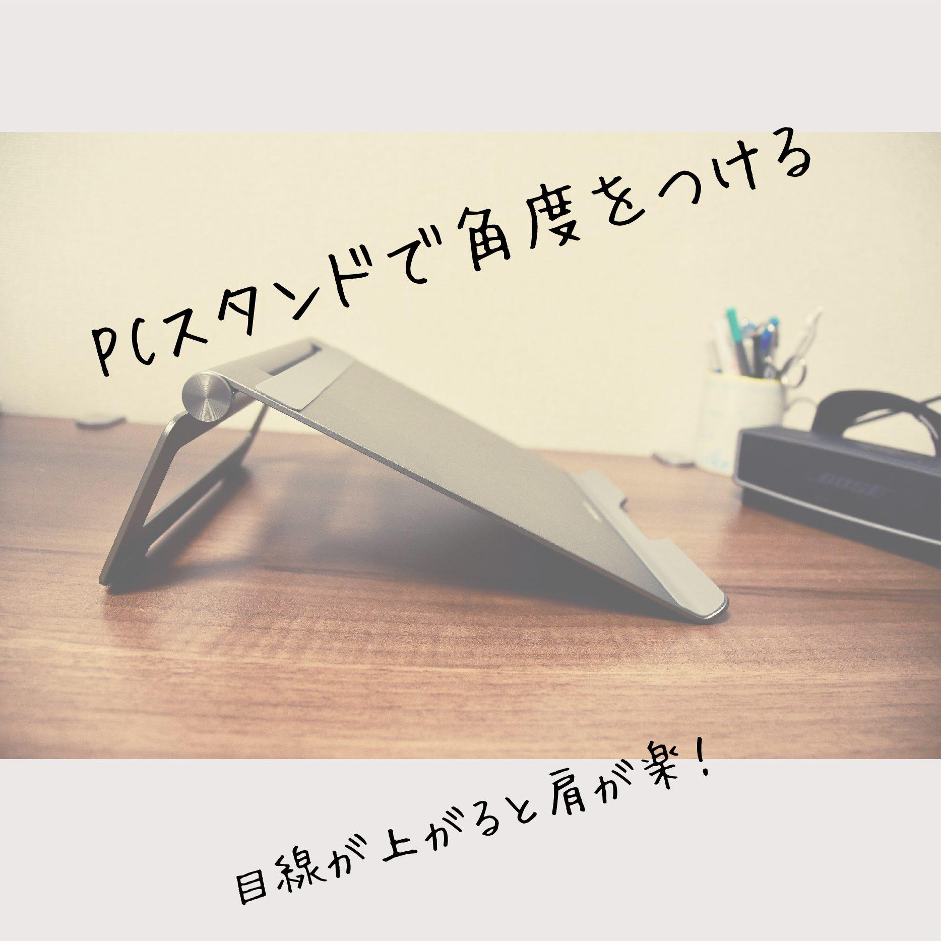 【肩こりにオススメ】Nulaxy ノートパソコン PC スタンド【レビュー】
